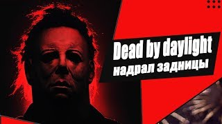 Dead by daylight - никто не уйдет от Майки