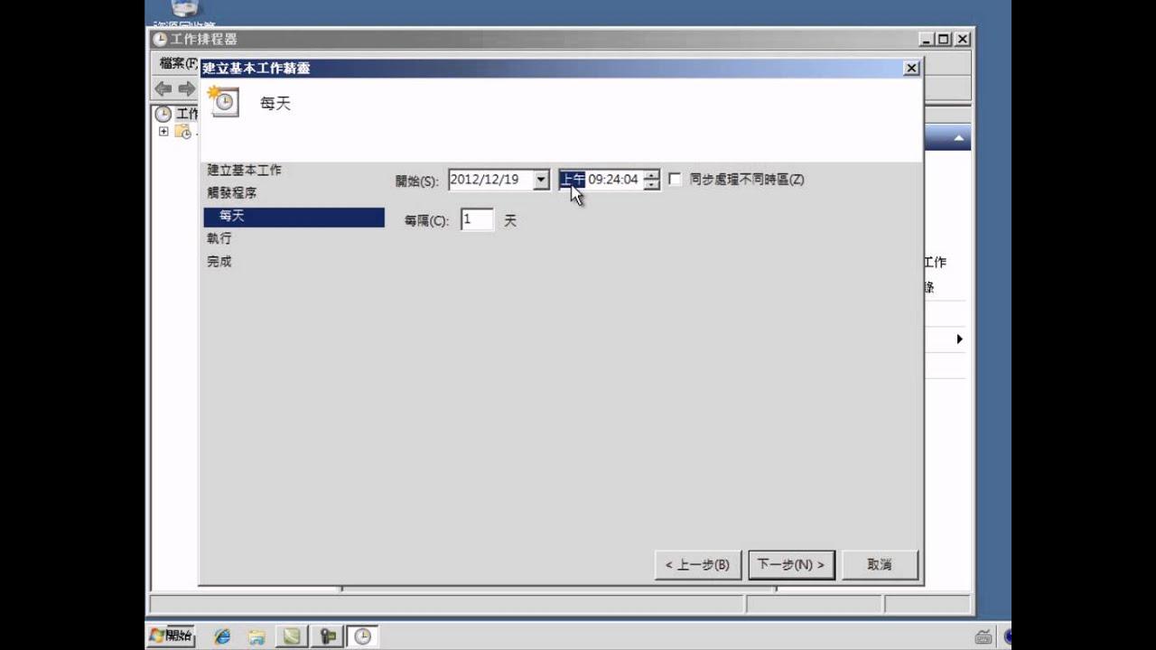 Windows 7定時關機設定 - YouTube