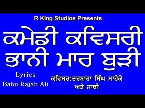 Kavishri Jatha-Comedy Kavishri-ਭਾਨੀ ਮਾਰ ਬੁੜੀ-Kavishar Darbara Singh Sahoke&Party