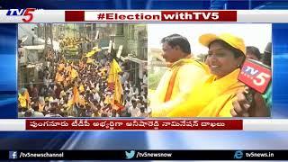 Punganur TDP Candidate Anisha Reddy Files Nomination | TV5 News