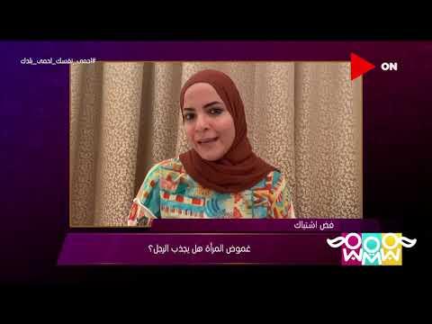 راجل و 2 ستات - غموض المرأة هل يجزب الرجل؟.. شوف رأي المشاهدين  - 19:57-2020 / 7 / 12