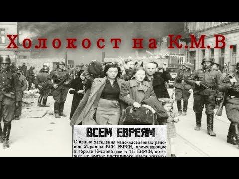 Зверства фашистов на Кавказских Минеральных Водах.
