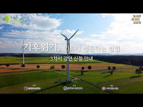 [구리,시민행복특별시] 2021 토평도서관 길위의인문학 3차시 강연 '기후위기, 탄소중립시대를 살아가는 법' 신청 안내