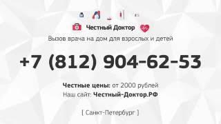 Вызов врача на дом в СПб(, 2016-06-04T15:44:34.000Z)