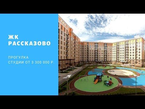 ЖК Рассказово в Рассказовке