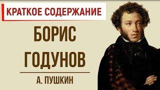 Борис Годунов. Краткое содержание