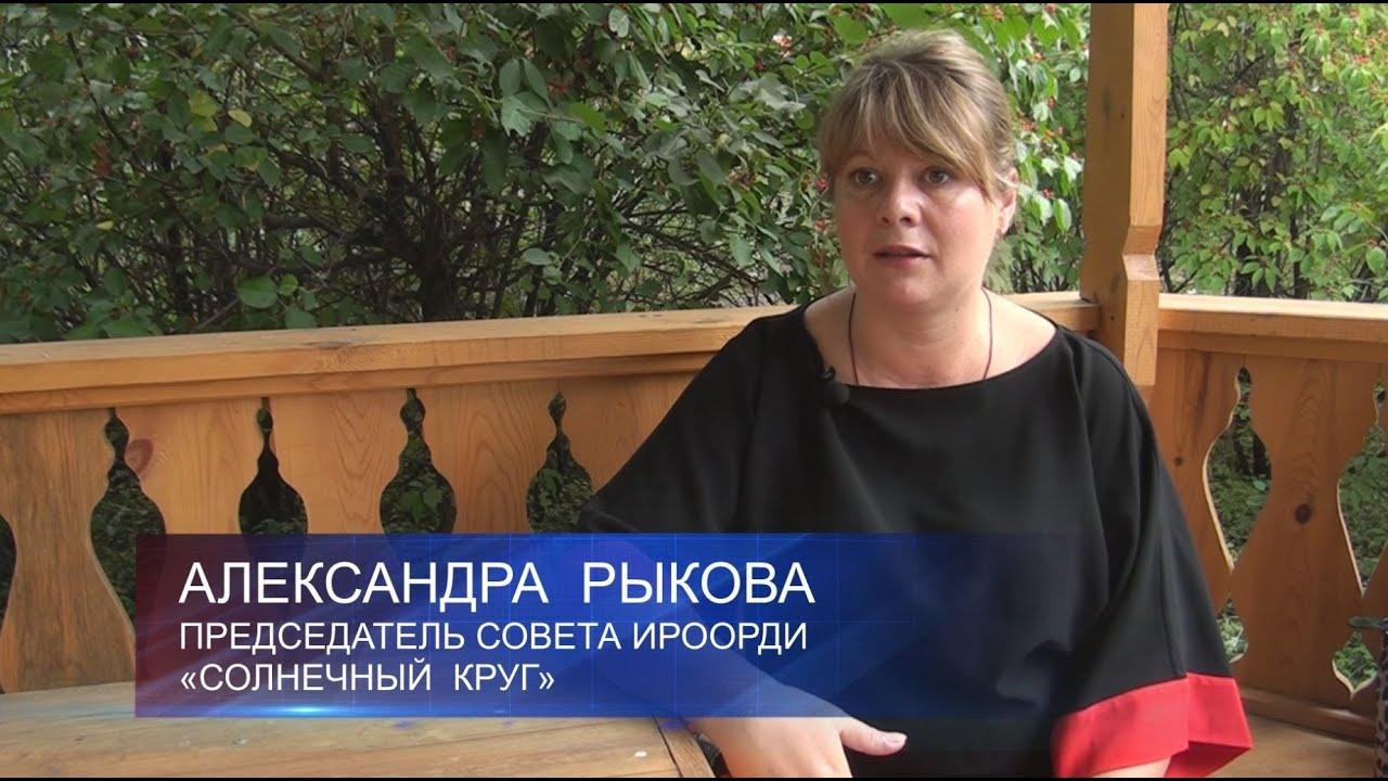 Иркутская региональная общественная организация родителей детей-инвалидов «Солнечный круг»
