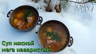 СУП МЯСНОЙ МЕГА-НАВАРИСТЫЙ / Лесная кухня