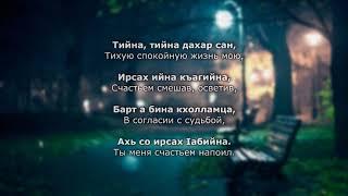 Скачать Иман Бураева Безаман некъаш Чеченский и Русский текст