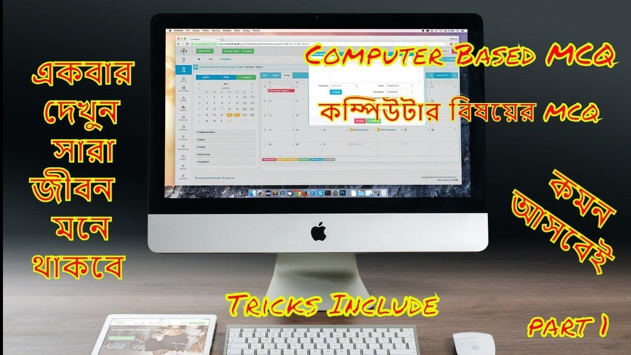 Download Probable Computer Based MCQ for All Govt. Jobs কম্পিউটার বিষয়ের সম্ভাব্য প্রশ্নোত্তর পর্ব 1