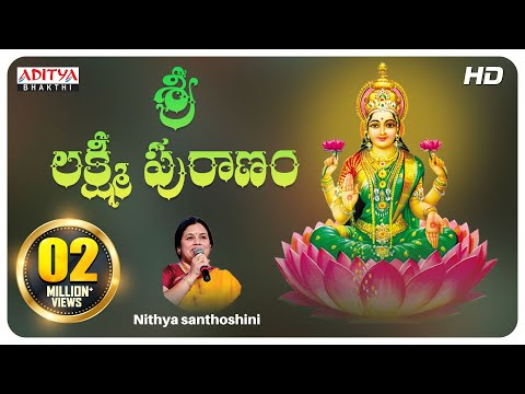 Sri Lakshmi Puraanam || Nitya Santhoshini || Telugu Devotional song