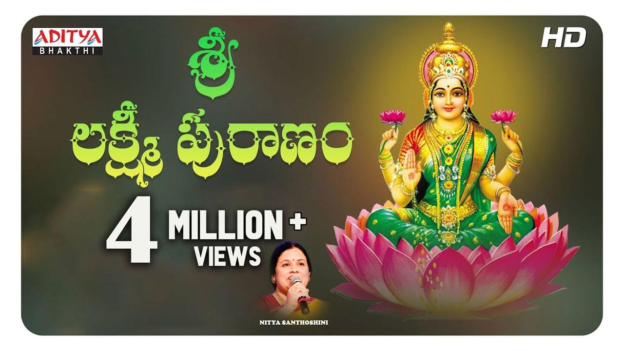 Sri Lakshmi Narasimha Mp3 Songs Free Download - apalonnav