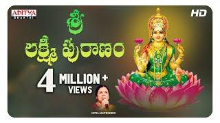 శ్రీ లక్ష్మీ పురాణం - Popular Telugu Devotional song |Nitya Santhoshini