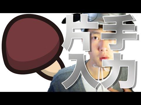 最強キーボードアプリ「Simeji」がアプデで片手入力可能に!