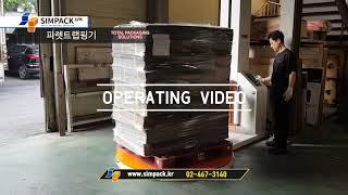 파렛트랩핑기(화남포장) - 심팩포장기계