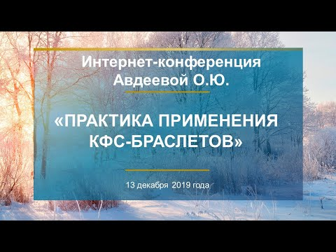 Авдеева О.Ю. «Практика применения КФС-браслетов» 13.12.19