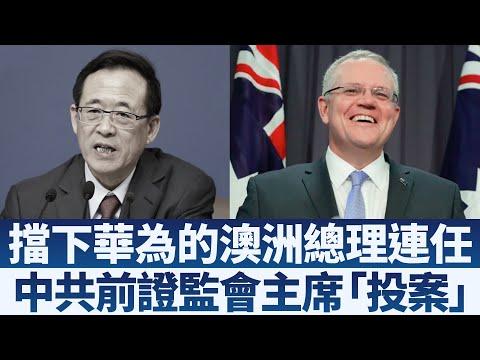 擋下華為的澳洲總理連任  中共前證監會主席「投案」|早安新唐人【2019年5月20日】|新唐人亞太電視