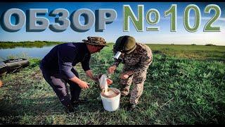 Рыбалка 2020 Рыбалка в Казахстане после карантина пора Карася и Щуки Обзор 102
