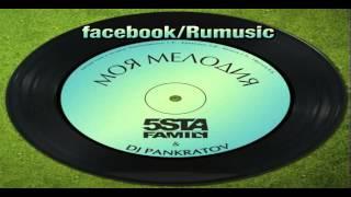 5sta Family - Моя мелодия (feat. DJ Pankratov)