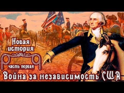 Война за независимость сша видеоурок