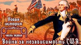 Война за Независимость и образование США (рус.) Новая история
