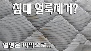 침대 매트리스 얼록제거 영상