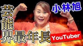 【今年82歳】小林旭さんがYouTubeチャンネル「マイトガイチャンネル」開設!