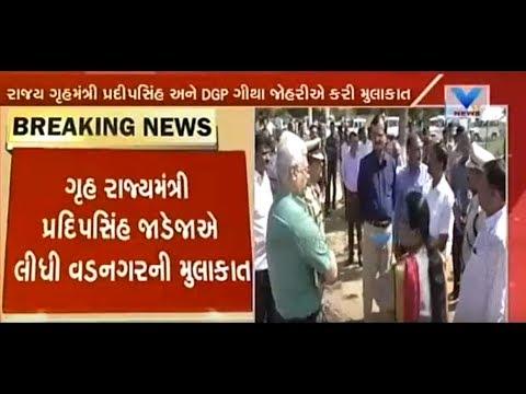 PM Modi's Gujarat Visit: Security tightened in Vadnagar for PM's native town visit | Vtv News