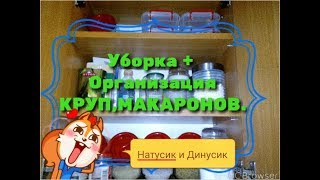 Моя Кухня: Уборка + Организация и Хранение КРУП,МАКАРОН И СЫПУЧИХ.