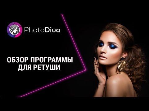 PhotoDiva: подробный обзор программы для ретуши портретов