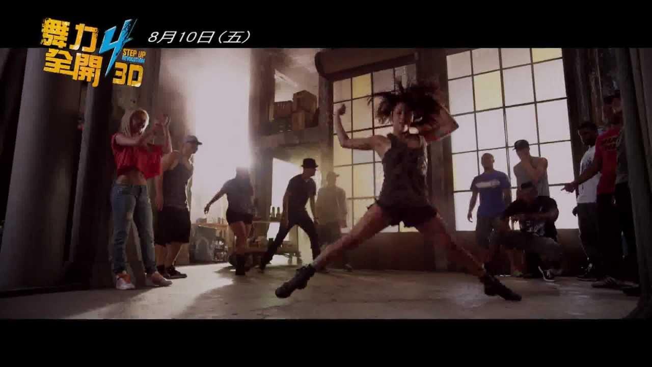 【舞力全開4 3D】Step Up Revolution 中文電影預告2 - YouTube