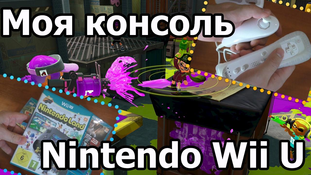 Приставка wii купить или продать игровую консоль nintendo wii. Лучшие цены и большой выбор на olx!