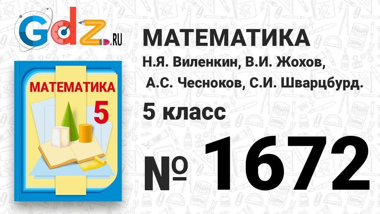 Домашняя Работа По Математике 5 Класс Страница 254 №1672 Гдз