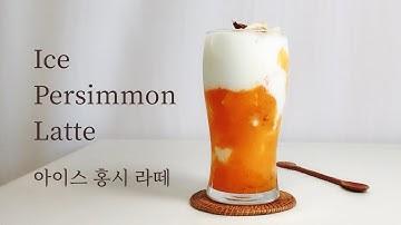 [SUB] 아이스 홍시 라떼(Ice Persimmon Latte) 만들기