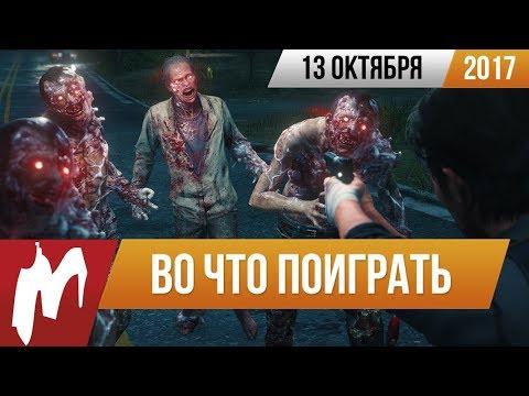 Во что поиграть на этой неделе — 13 октября (The Evil W...