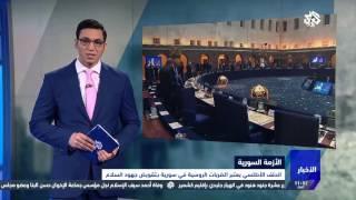 التلفزيون العربي | الحلف الأطلسي يعتبر الضربات الروسية في سوريا بتقويض جهود السلام