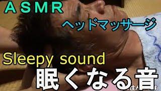 ASMR ハールワッサーで頭をシャカシャカマッサージしている音 BGMと画像のみ Sound playing head massage 眠くなる音 Sounds sleepy thumbnail
