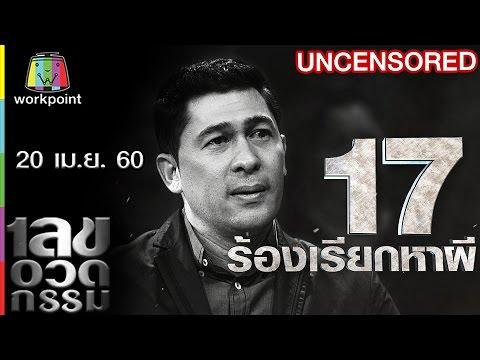 เลขอวดกรรม   Uncensored   20 เม.ย. 60 Full HD