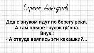 Анекдоты про Деда с Внуком Мужика в Парикмахерской Жену и Мужа Юмор