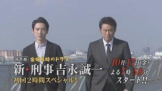 10月17日(金)夜7時58分スタート!】 昨年10月放送の「刑事吉永誠一・涙...