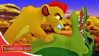 Мультфильмы Disney - Хранитель лев   Не будите спящих крокодилов  (Сезон 3 Серия 7)