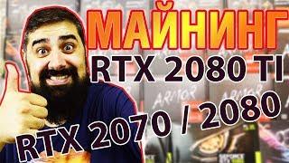 Nvidia RTX 2070 RTX 2080 RTX 2080 TI Новое поколение карт от Нвидиа Майнинг