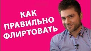 КАК ПРАВИЛЬНО ФЛИРТОВАТЬ | Лев Вожеватов