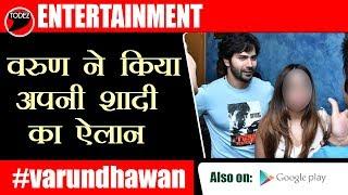 वरुण धवन और नताशा की शादी हुई पक्की //Varun Dhawan CONFIRMS wedding plans with Natasha Dalal!