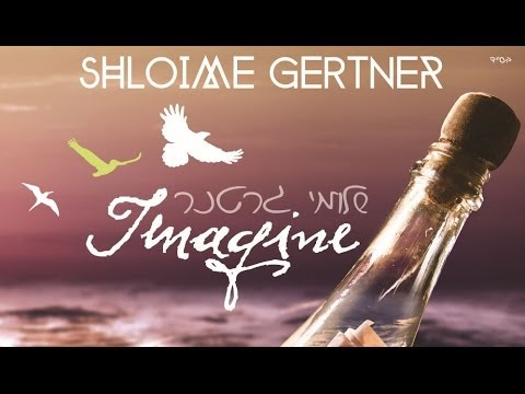 שלומי גרטנר | Shloime Gertner | Imagine Sampler