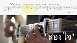 สองใจ - ตุ้ย ธีรภัทร (Easy Fingerstyle Guitar) | ปิ๊ก cover