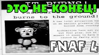 Five Nights At Freddy s 4 БУДЕТ Доказательство от Скотта Пасхалка FNAF 3