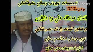 جديد 2020 الفنان عبدالله علي ود دارالزين يا قماري كلمات والحان حسن الفكي بدوي