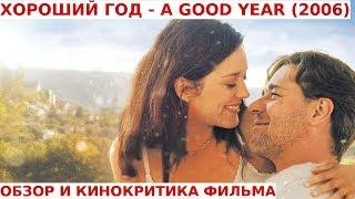 ХОРОШИЙ ГОД - A GOOD YEAR (2006) Обзор и Кинокритика Фильма