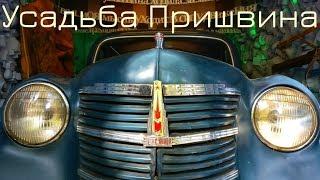 Усадьба Пришвина (4K)
